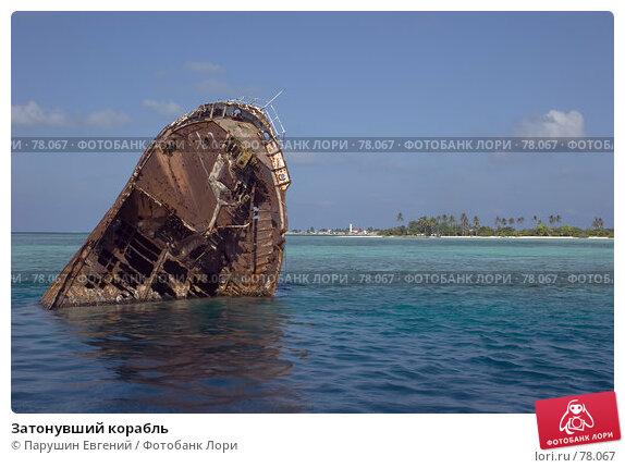 Затонувший корабль, фото № 78067, снято 26 июля 2017 г. (c) Парушин Евгений / Фотобанк Лори