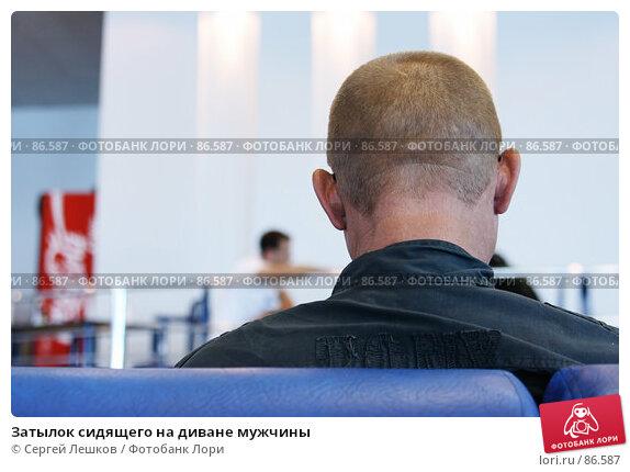 Затылок сидящего на диване мужчины, фото № 86587, снято 27 декабря 2007 г. (c) Сергей Лешков / Фотобанк Лори