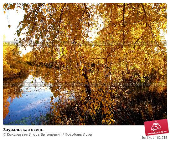 Зауральская осень, фото № 162215, снято 30 сентября 2007 г. (c) Кондратьев Игорь Витальевич / Фотобанк Лори