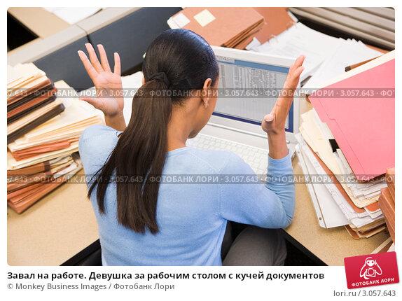 Купить «Завал на работе. Девушка за рабочим столом с кучей документов», фото № 3057643, снято 7 октября 2007 г. (c) Monkey Business Images / Фотобанк Лори