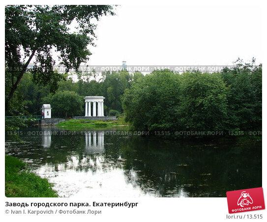 Заводь городского парка. Екатеринбург, эксклюзивное фото № 13515, снято 12 августа 2006 г. (c) Ivan I. Karpovich / Фотобанк Лори