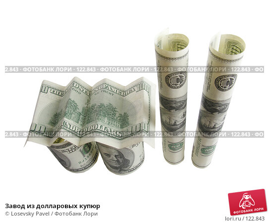 Завод из долларовых купюр, фото № 122843, снято 4 ноября 2005 г. (c) Losevsky Pavel / Фотобанк Лори