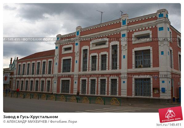 Завод в Гусь-Хрустальном, фото № 149411, снято 10 июня 2007 г. (c) АЛЕКСАНДР МИХЕИЧЕВ / Фотобанк Лори