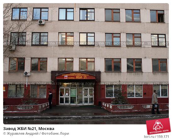 Купить «Завод ЖБИ №21, Москва», эксклюзивное фото № 159171, снято 28 ноября 2007 г. (c) Журавлев Андрей / Фотобанк Лори