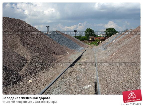 Заводская железная дорога, фото № 143443, снято 20 июня 2004 г. (c) Сергей Лаврентьев / Фотобанк Лори