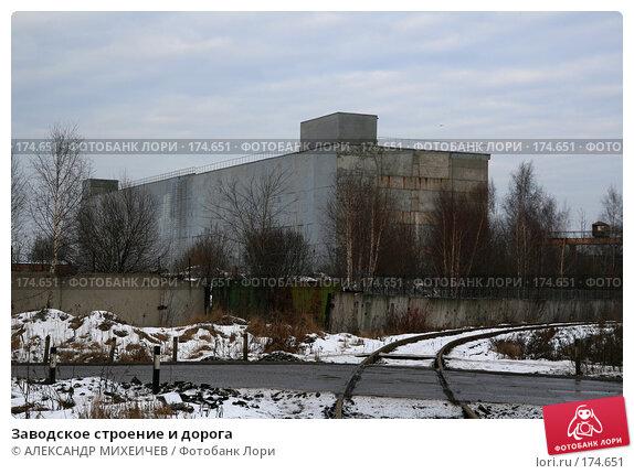 Заводское строение и дорога, фото № 174651, снято 13 января 2008 г. (c) АЛЕКСАНДР МИХЕИЧЕВ / Фотобанк Лори