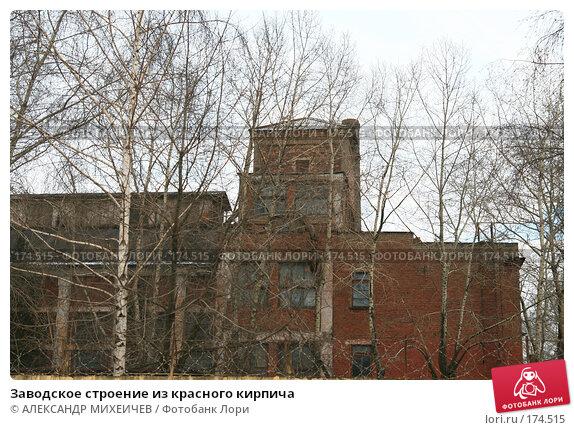 Купить «Заводское строение из красного кирпича», фото № 174515, снято 13 января 2008 г. (c) АЛЕКСАНДР МИХЕИЧЕВ / Фотобанк Лори