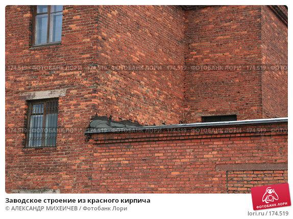 Заводское строение из красного кирпича, фото № 174519, снято 13 января 2008 г. (c) АЛЕКСАНДР МИХЕИЧЕВ / Фотобанк Лори