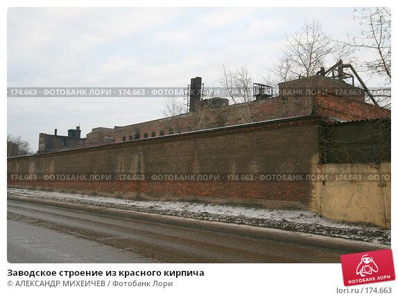 Заводское строение из красного кирпича, фото № 174663, снято 13 января 2008 г. (c) АЛЕКСАНДР МИХЕИЧЕВ / Фотобанк Лори