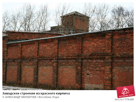 Заводское строение из красного кирпича, фото № 174695, снято 13 января 2008 г. (c) АЛЕКСАНДР МИХЕИЧЕВ / Фотобанк Лори