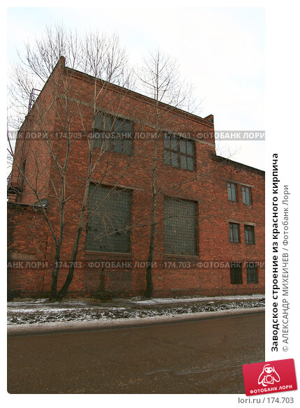 Заводское строение из красного кирпича, фото № 174703, снято 13 января 2008 г. (c) АЛЕКСАНДР МИХЕИЧЕВ / Фотобанк Лори