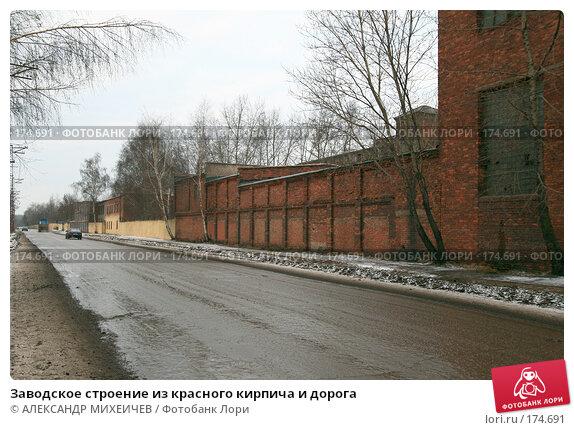 Заводское строение из красного кирпича и дорога, фото № 174691, снято 13 января 2008 г. (c) АЛЕКСАНДР МИХЕИЧЕВ / Фотобанк Лори