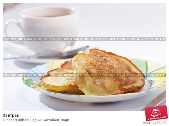 Завтрак, фото № 257199, снято 4 сентября 2005 г. (c) Кравецкий Геннадий / Фотобанк Лори