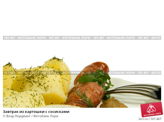 Завтрак из картошки с сосисками, фото № 107467, снято 12 октября 2007 г. (c) Влад Нордвинг / Фотобанк Лори