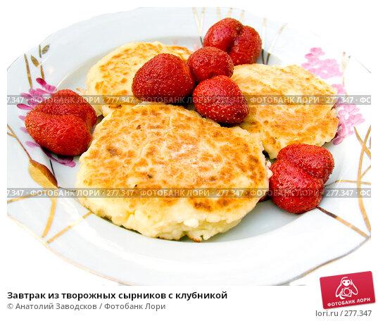 Завтрак из творожных сырников с клубникой, фото № 277347, снято 22 мая 2006 г. (c) Анатолий Заводсков / Фотобанк Лори
