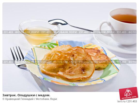 Завтрак. Оладушки с медом., фото № 231403, снято 4 сентября 2005 г. (c) Кравецкий Геннадий / Фотобанк Лори