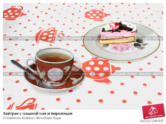 Завтрак с чашкой чая и пирожным, фото № 244915, снято 19 октября 2006 г. (c) Vladimirs Koskins / Фотобанк Лори