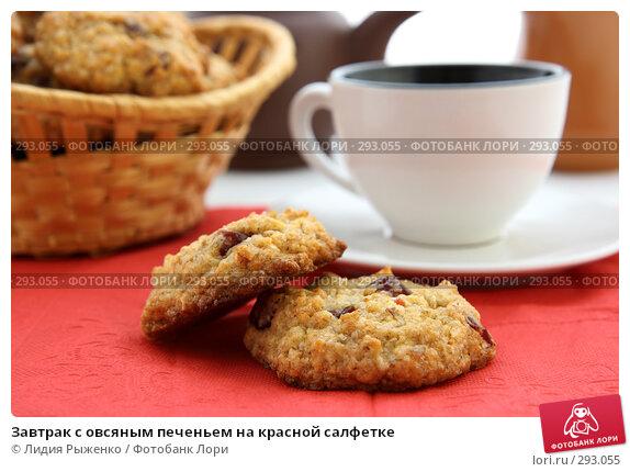 Купить «Завтрак с овсяным печеньем на красной салфетке», фото № 293055, снято 19 мая 2008 г. (c) Лидия Рыженко / Фотобанк Лори
