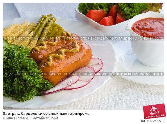 Купить «Завтрак. Сардельки со сложным гарниром.», фото № 248519, снято 22 июля 2004 г. (c) Иван Сазыкин / Фотобанк Лори