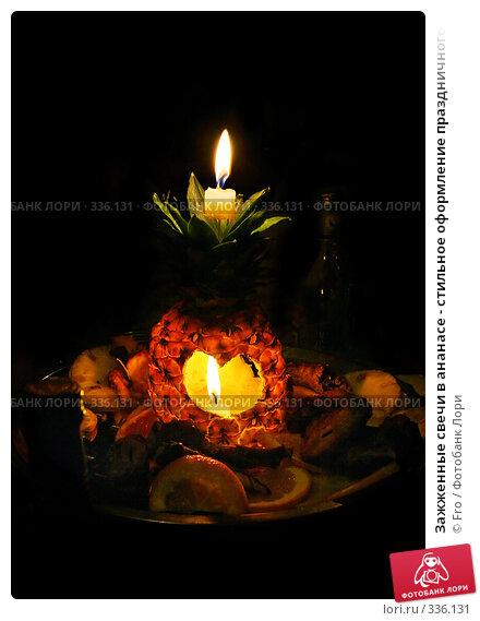 Зажженные свечи в ананасе - стильное оформление праздничного стола, фото № 336131, снято 29 марта 2008 г. (c) Fro / Фотобанк Лори