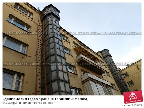 Здание 30-50-х годов в районе Таганский (Москва), фото № 213683, снято 1 марта 2008 г. (c) Дмитрий Яковлев / Фотобанк Лори