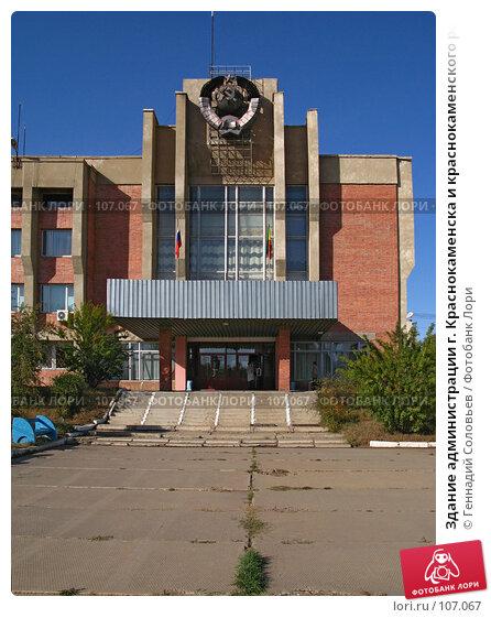 Здание администрации г. Краснокаменска и краснокаменского района, фото № 107067, снято 24 сентября 2007 г. (c) Геннадий Соловьев / Фотобанк Лори