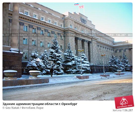 Здание администрации области г.Оренбург, фото № 136287, снято 3 декабря 2007 г. (c) Geo Natali / Фотобанк Лори