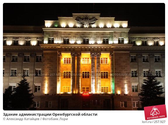 Здание администрации Оренбургской области, фото № 257927, снято 20 апреля 2008 г. (c) Александр Катайцев / Фотобанк Лори