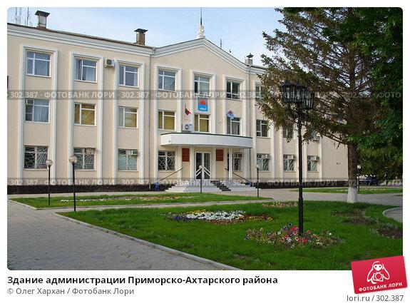 Здание администрации Приморско-Ахтарского района, эксклюзивное фото № 302387, снято 25 мая 2008 г. (c) Олег Хархан / Фотобанк Лори