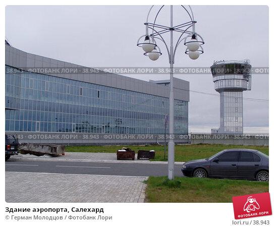 Здание аэропорта, Салехард, фото № 38943, снято 6 сентября 2003 г. (c) Герман Молодцов / Фотобанк Лори