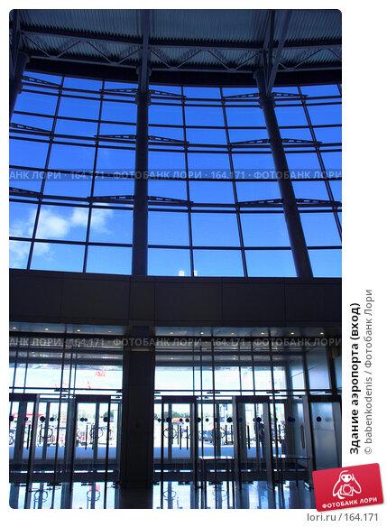 Купить «Здание аэропорта (вход)», фото № 164171, снято 11 сентября 2007 г. (c) Бабенко Денис Юрьевич / Фотобанк Лори