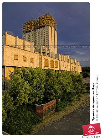 Здание Академии Наук, фото № 45187, снято 7 августа 2006 г. (c) Юрий Соколов / Фотобанк Лори