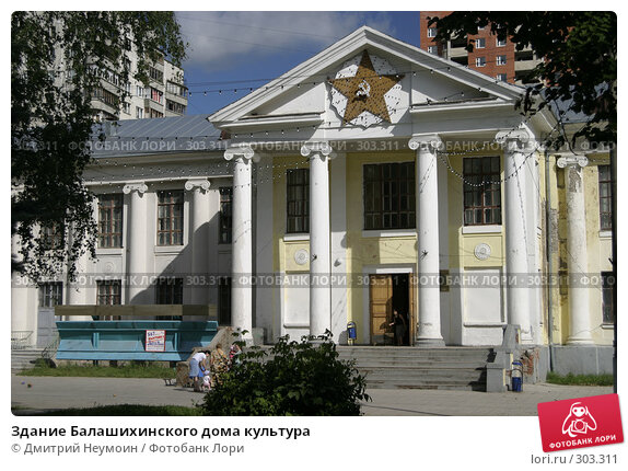 Здание Балашихинского дома культура, эксклюзивное фото № 303311, снято 3 августа 2005 г. (c) Дмитрий Неумоин / Фотобанк Лори