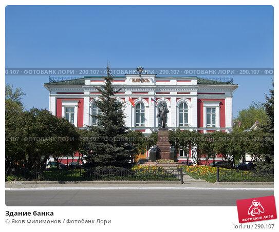 Здание банка, фото № 290107, снято 4 мая 2008 г. (c) Яков Филимонов / Фотобанк Лори