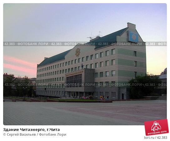Здание Читаэнерго, г.Чита, фото № 42383, снято 8 июля 2006 г. (c) Сергей Васильев / Фотобанк Лори