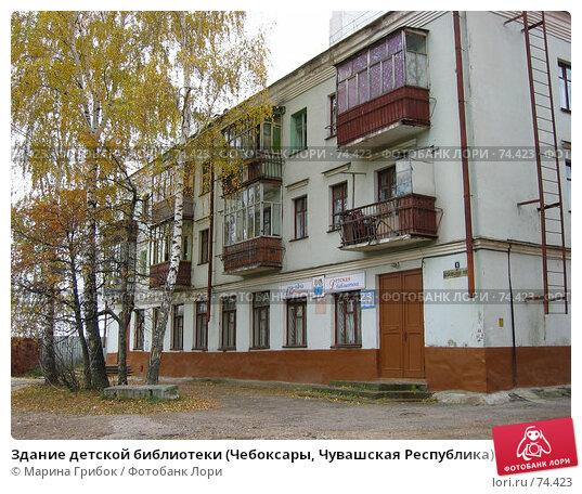 Здание детской библиотеки (Чебоксары, Чувашская Республика), фото № 74423, снято 17 октября 2006 г. (c) Марина Грибок / Фотобанк Лори
