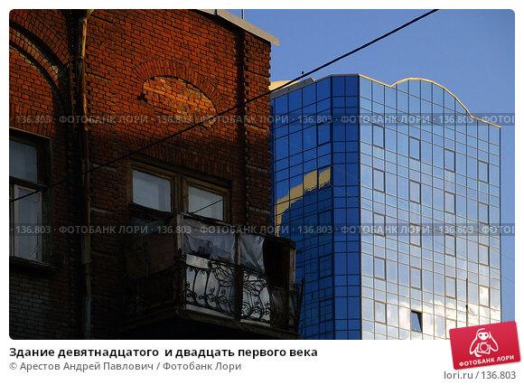 Здание девятнадцатого  и двадцать первого века, фото № 136803, снято 25 июля 2007 г. (c) Арестов Андрей Павлович / Фотобанк Лори