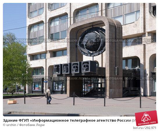 Здание ФГУП «Информационное телеграфное агентство России (ИТАР-ТАСС)» в Москве, фото № 292971, снято 3 мая 2008 г. (c) urchin / Фотобанк Лори