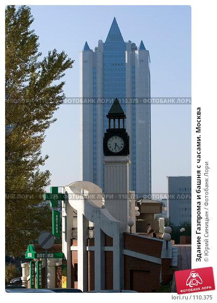 Здание Газпрома и башня с часами. Москва, фото № 110375, снято 26 сентября 2007 г. (c) Юрий Синицын / Фотобанк Лори