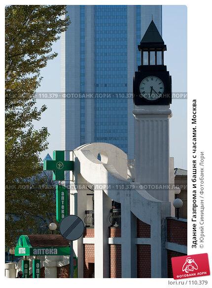 Здание Газпрома и башня с часами. Москва, фото № 110379, снято 26 сентября 2007 г. (c) Юрий Синицын / Фотобанк Лори