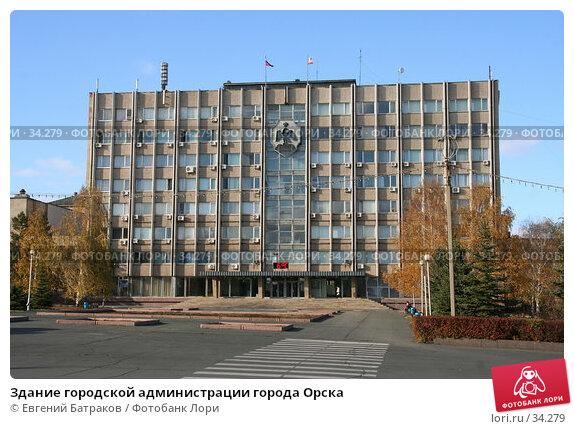 Купить «Здание городской администрации города Орска», фото № 34279, снято 20 октября 2006 г. (c) Евгений Батраков / Фотобанк Лори