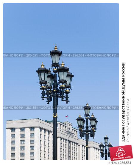 Здание Государственной Думы России, фото № 286551, снято 3 мая 2008 г. (c) urchin / Фотобанк Лори