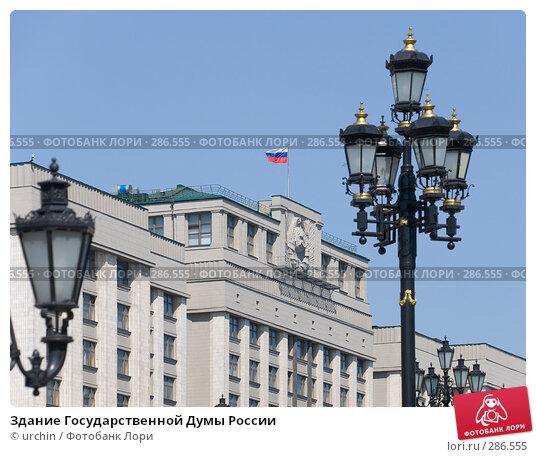 Здание Государственной Думы России, фото № 286555, снято 3 мая 2008 г. (c) urchin / Фотобанк Лори