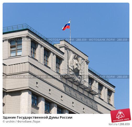 Здание Государственной Думы России, фото № 288659, снято 3 мая 2008 г. (c) urchin / Фотобанк Лори