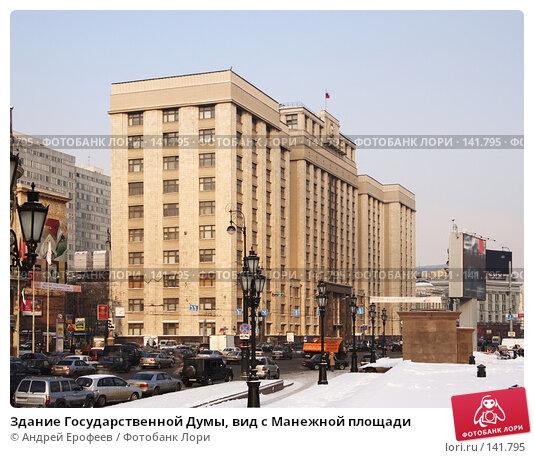 Здание Государственной Думы, вид с Манежной площади, фото № 141795, снято 7 февраля 2006 г. (c) Андрей Ерофеев / Фотобанк Лори