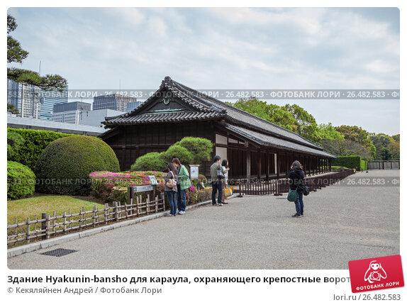 Здание Hyakunin-bansho для караула, охраняющего крепостные ворота Императорского дворца в Восточном парке. Токио, Япония, фото № 26482583, снято 10 апреля 2013 г. (c) Кекяляйнен Андрей / Фотобанк Лори