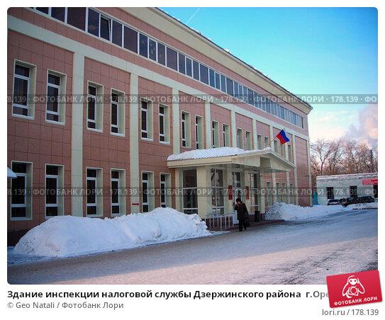 Здание инспекции налоговой службы Дзержинского района  г.Оренбург, фото № 178139, снято 28 октября 2016 г. (c) Geo Natali / Фотобанк Лори