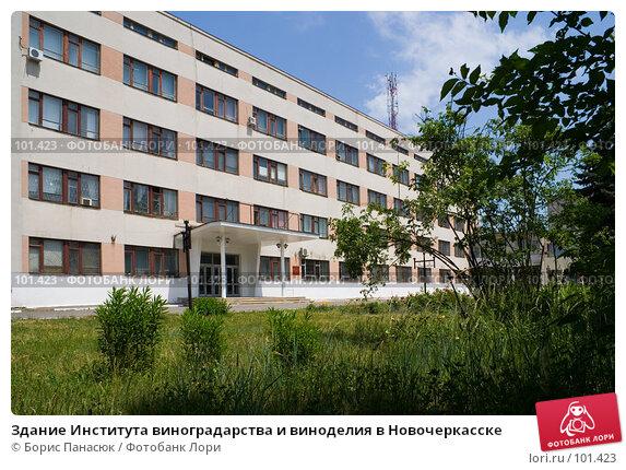 Здание Института виноградарства и виноделия в Новочеркасске, фото № 101423, снято 1 июня 2007 г. (c) Борис Панасюк / Фотобанк Лори