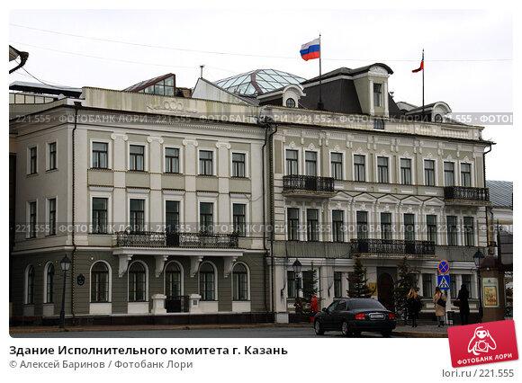 Здание Исполнительного комитета г. Казань, фото № 221555, снято 29 февраля 2008 г. (c) Алексей Баринов / Фотобанк Лори