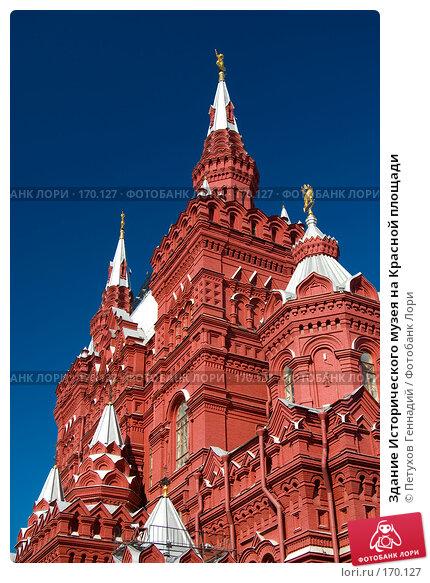Здание Исторического музея на Красной площади, фото № 170127, снято 23 июня 2007 г. (c) Петухов Геннадий / Фотобанк Лори